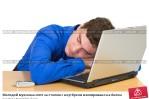 Недостаток сна опасен, как и избыток